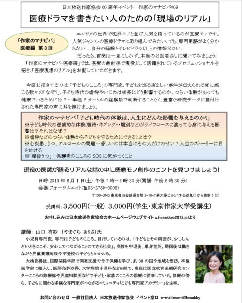 20190601_sakkanomanabiba